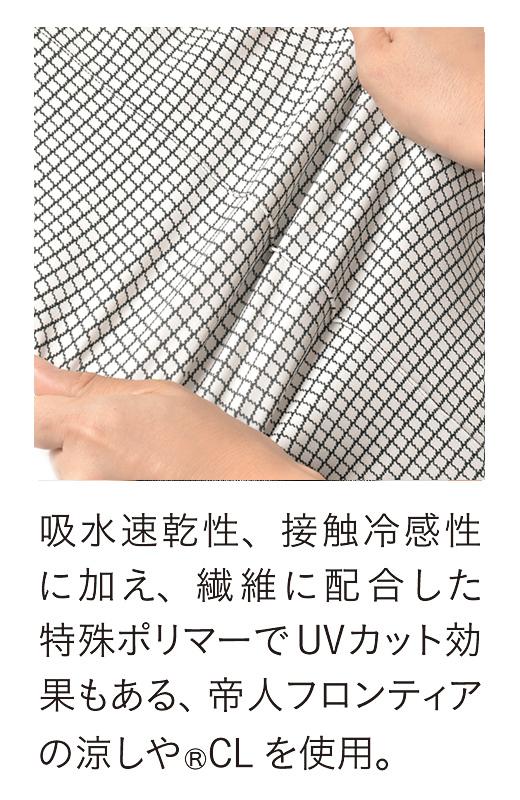 吸水速乾性、接触冷感性に加え、繊維に配合した特殊ポリマーでUVカット効果もある、帝人フロンティアの涼しや?CLを使用。