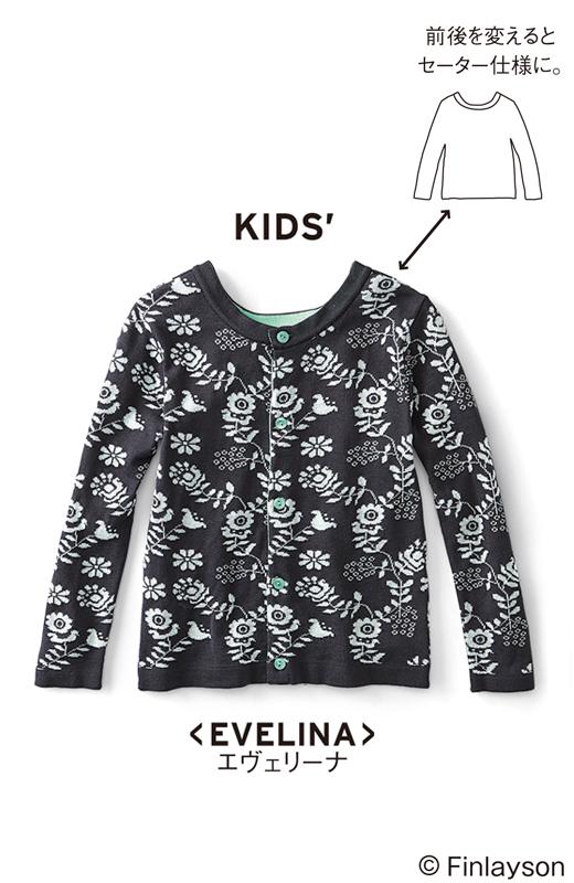 前後を変えるとセーター仕様に。