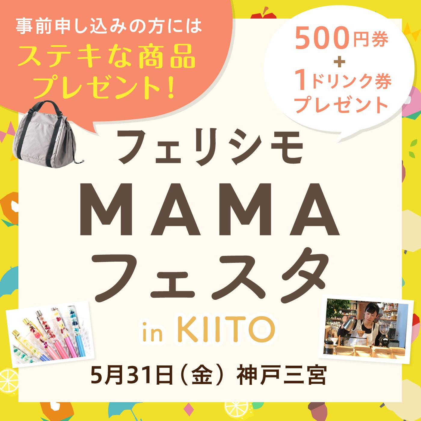〈フェリシモMAMA〉5月31日(金)フェリシモMAMAフェスタ in KITTO