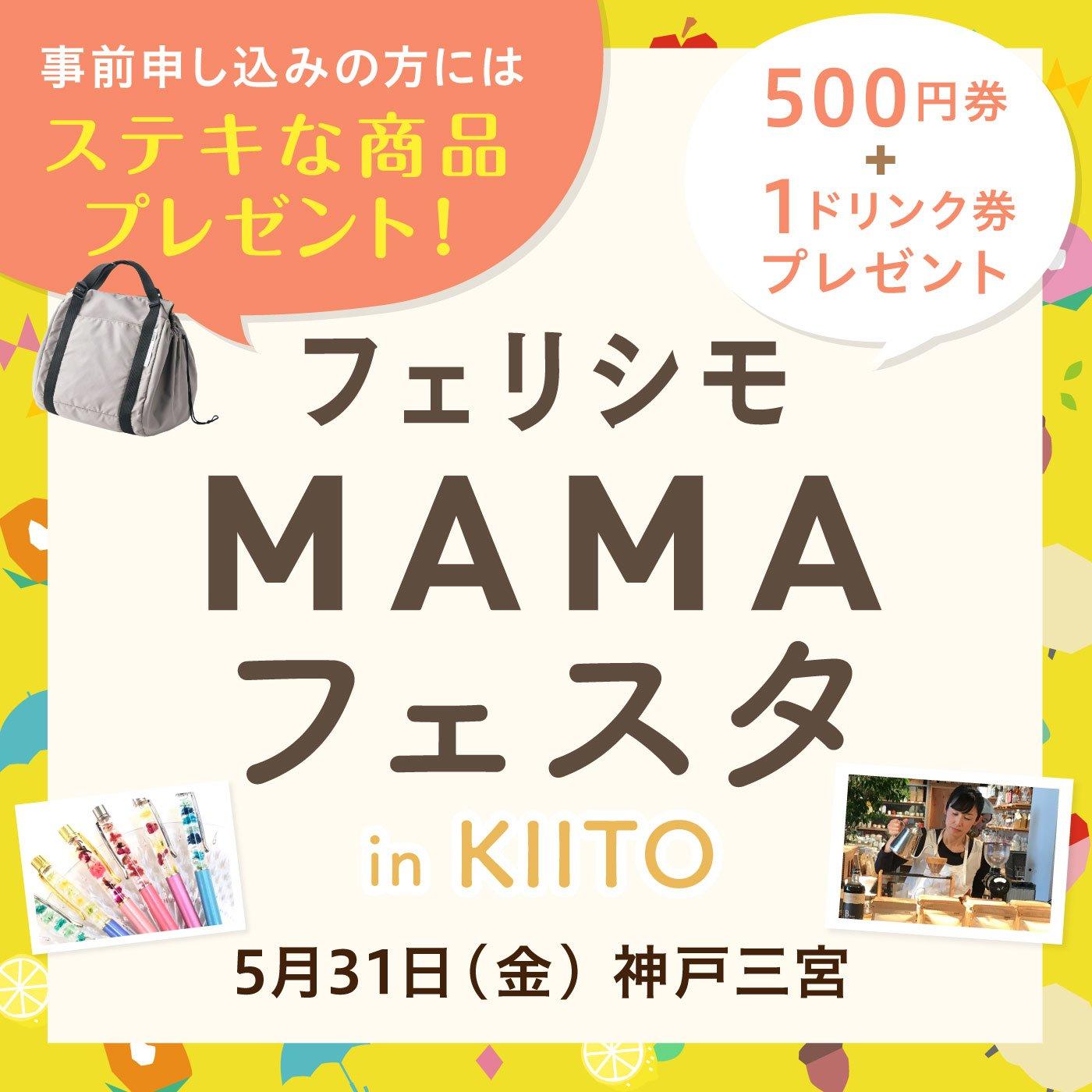 〈フェリシモMAMA〉2019年5月31日(金)フェリシモMAMAフェスタ in KIITO