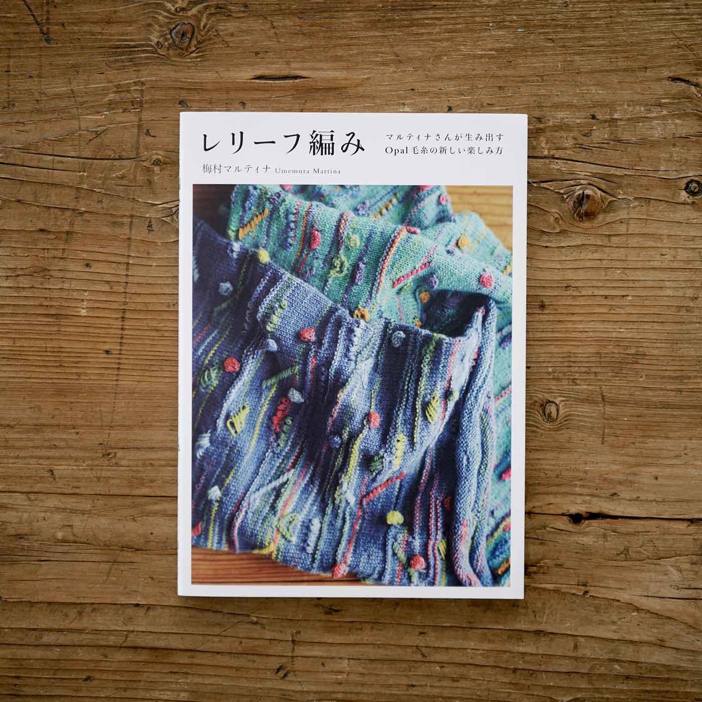オパール毛糸を楽しむ本 「レリーフ編み」