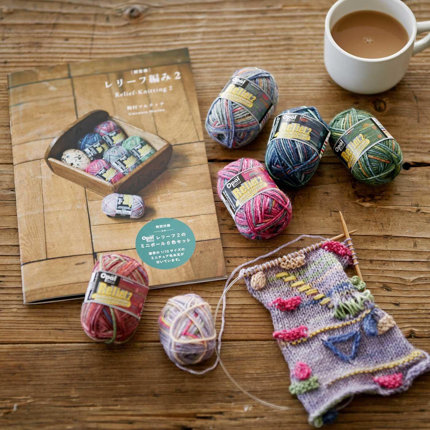 オパール毛糸を楽しむ本 「レリーフ編み2」限定版 ミニボール6色付き