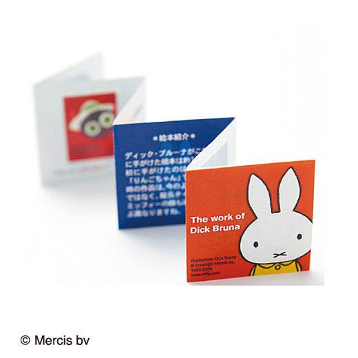 いろいろ楽しめる情報カード付き。今回だけの特別仕様。