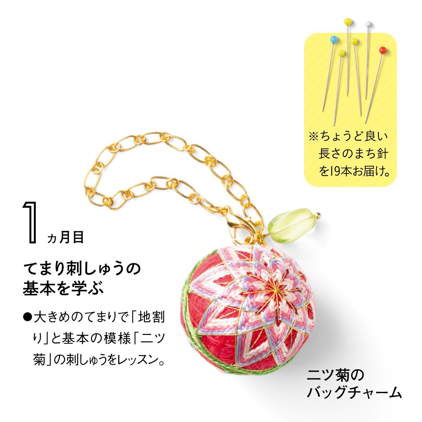 二ツ菊のバッグチャーム