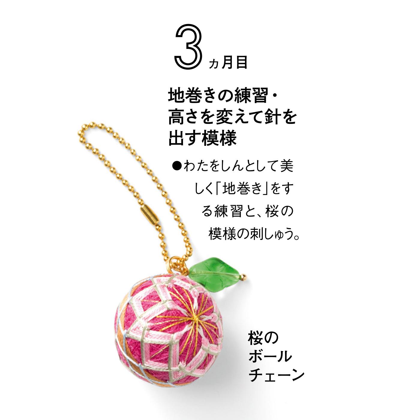 桜のボールチェーン