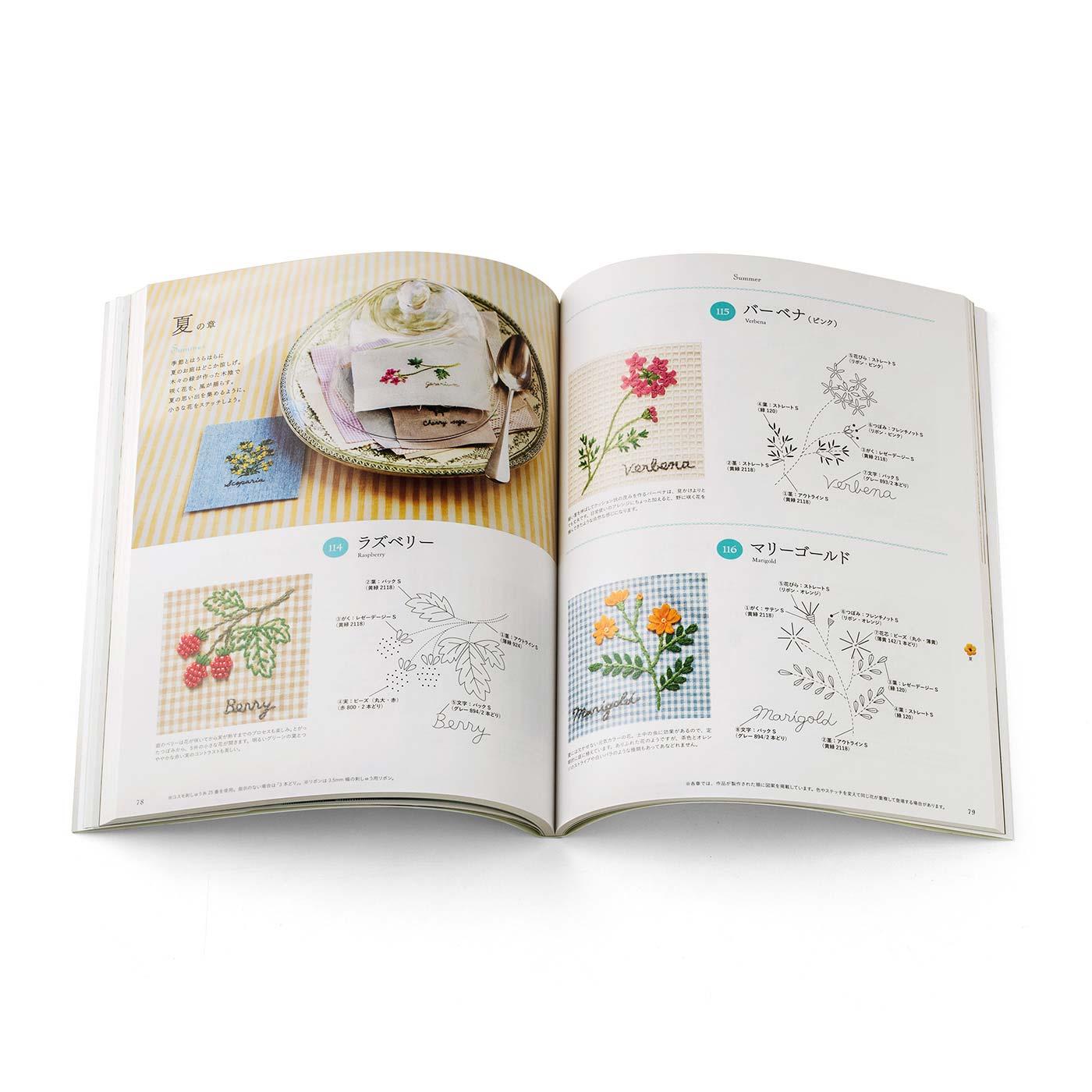 1年を6つの章に分けて、季節の草花を見本写真と実物大の図案で紹介しています。