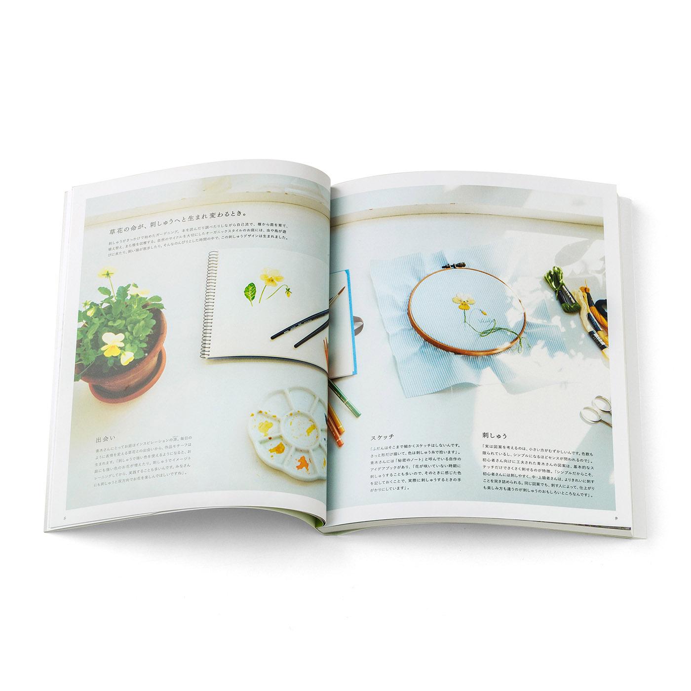 青木 和子さんの素敵なお庭や、デザインに至るまでのエピソードも掲載。
