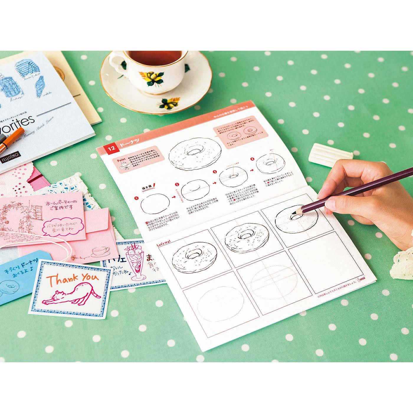 繰り返し描くたびに、描くポイントやタッチを手が覚えます! Lesson1の基本から順に続けると上達しますよ!