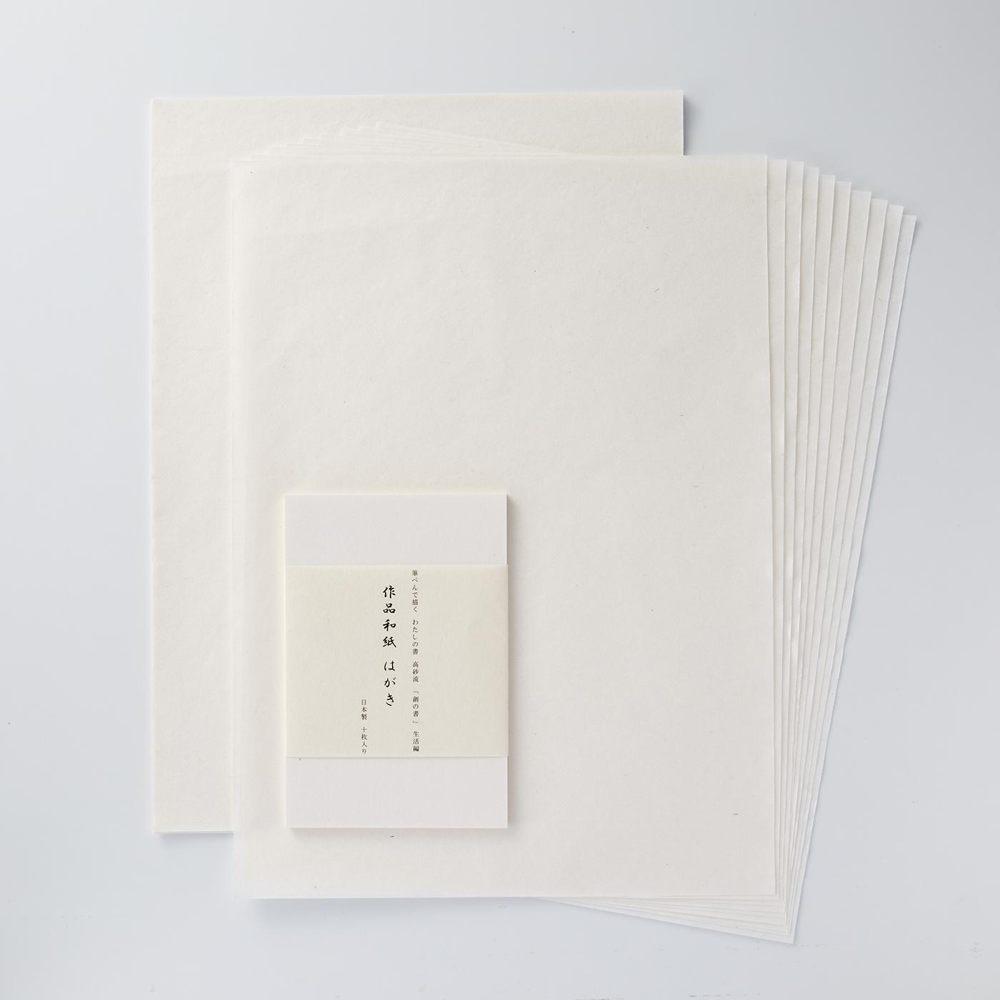 練習用半紙(20枚)とはがきサイズの作品用和紙(10枚)のセット。