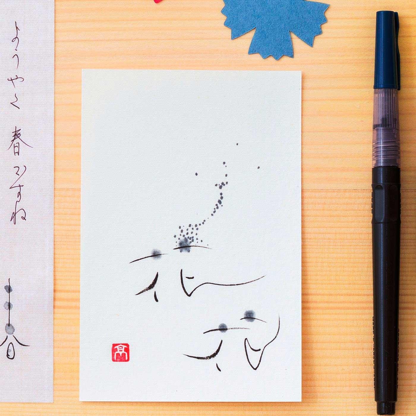 筆ペンで描く高砂流「創の書」推奨紙ぞろえ