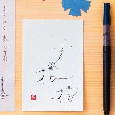 フェリシモ【定期便】新規購入キャンペーン アフィリエイトプログラムフェリシモ 筆ペンで描く高砂流「創の書」推奨紙ぞろえ