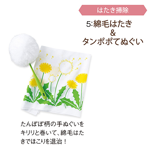 ■素材/はたき:ポリプロピレン 手ぬぐい:綿100% ■サイズ/はたき:長さ約39cm 手ぬぐい:縦約35cm、横約88cm