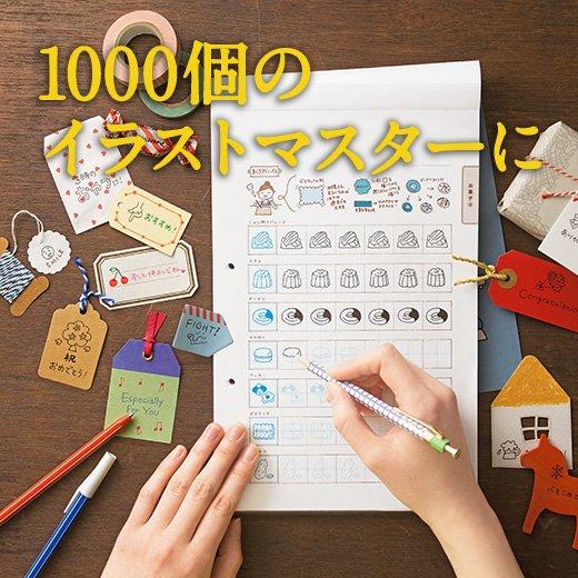 かわいい1000個のイラストがささっと描けるようになっちゃうプログラム トライアル(Kitchen)