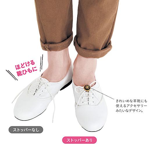 結び直しのイライラをピタッと解決 ワンランク上の靴にドレスアップ 靴ひもストッパー