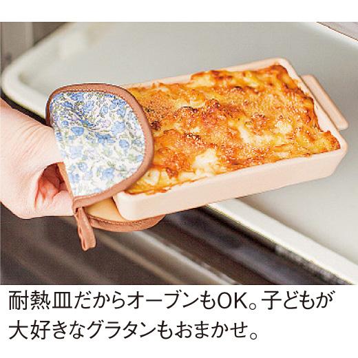 耐熱皿だからオーブンもOK。子どもが大好きなグラタンもおまかせ。