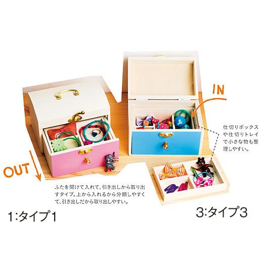 プリンセスの宝箱 究極のヘアアクセサリー収納ボックス