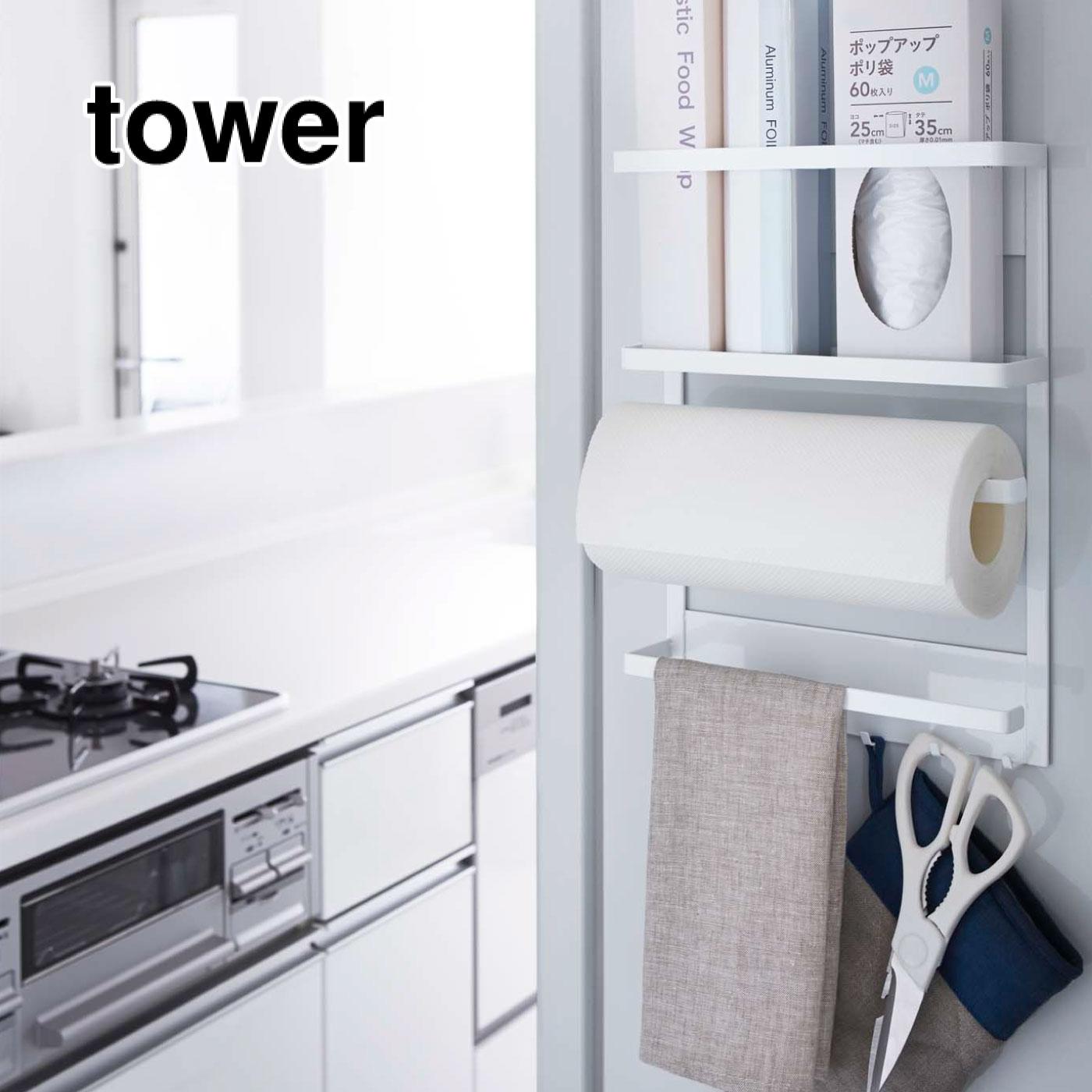 フェリシモ tower マグネット冷蔵庫サイドラック