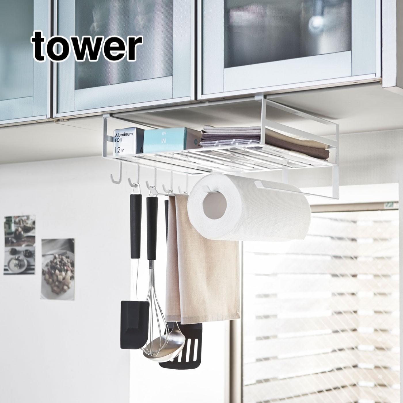 tower 戸棚下多機能ラック