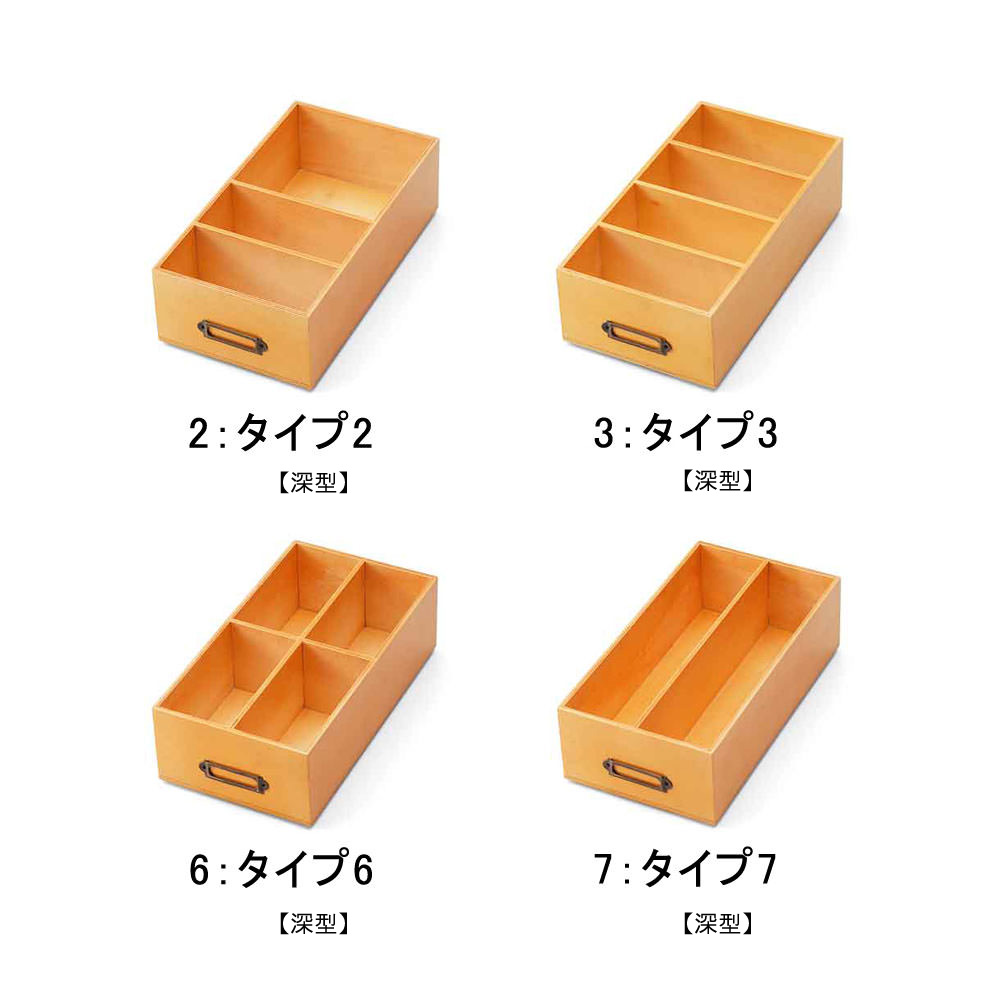 ボックスの深さは、浅型のタイプと、深型のタイプがあります。