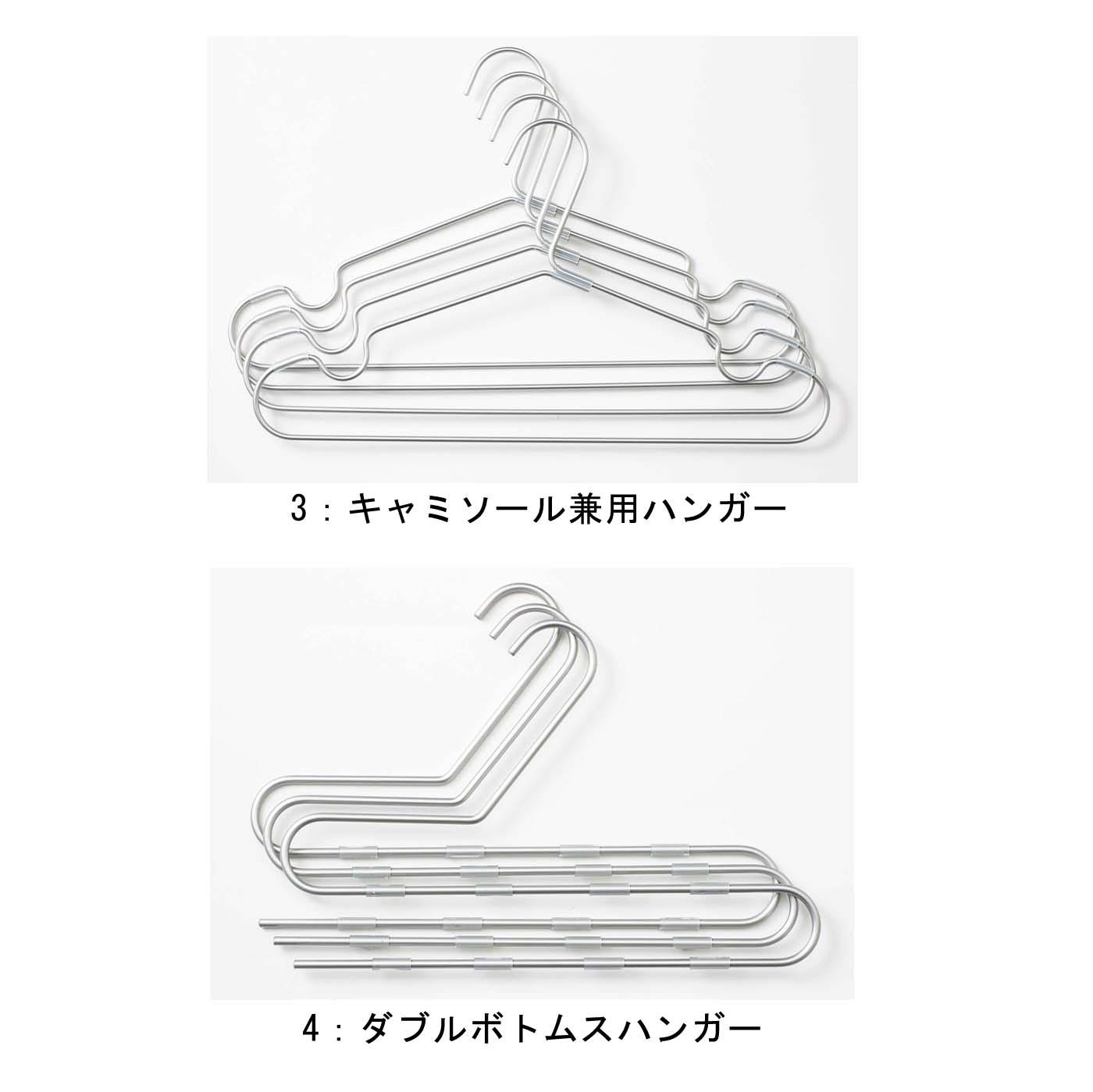 ●タイプ3:キャミソール兼用ハンガー ■セット内容/ハンガー4本 ■素材/アルミニウム、ポリエチレン 滑り止め:シリコーン ■サイズ/高さ約21.5cm(フック含む)、幅約38cm、厚さ約4mm ●タイプ4:ダブルボトムスハンガー ■セット内容/ハンガー3本 ■素材/アルミニウム、ポリエチレン 滑り止め:シリコーン ■サイズ/高さ約23cm(フック含む)、幅約35.5cm、厚さ約6mm ■耐荷重2kg ※タイプ3・4とも日本製