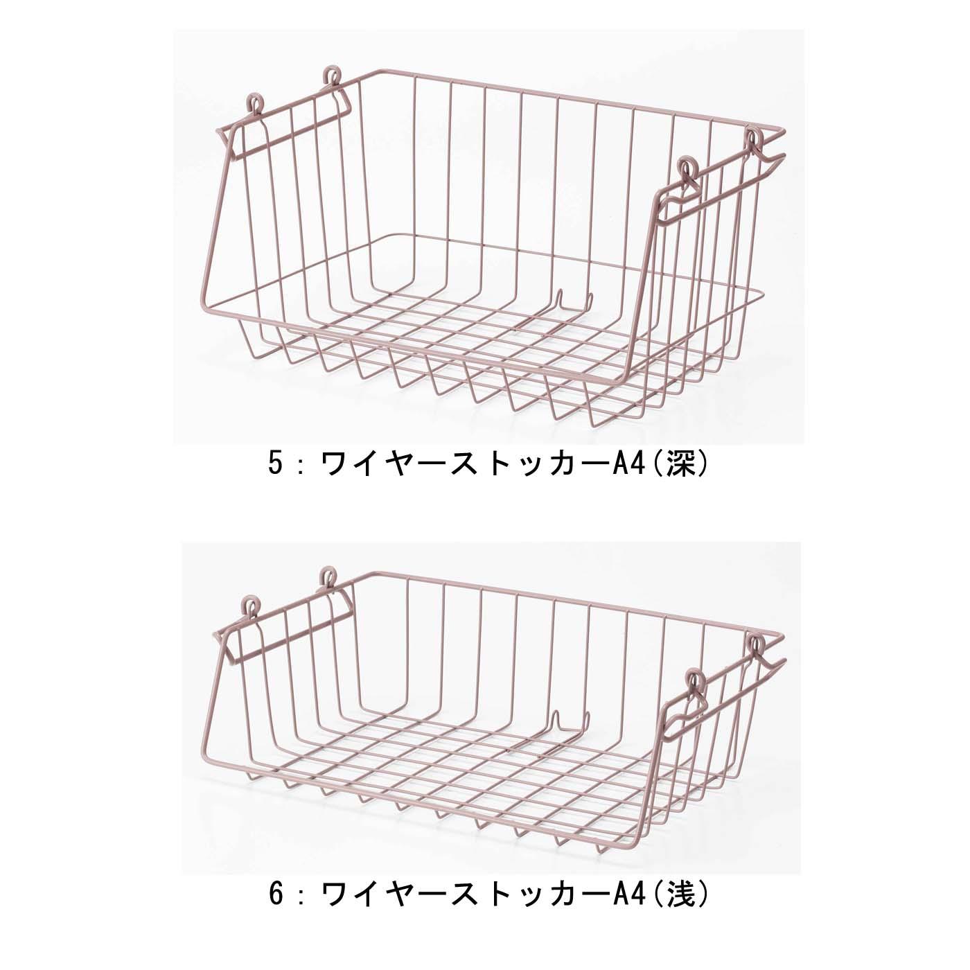●タイプ5:ワイヤーストッカーA4(深) ■素材/スチール(エポキシ塗装) ■サイズ/外寸:縦約35cm、横約24.5cm、高さ約18cm 内寸:縦約31cm、横約21.5cm、高さ約16cm ■耐荷重2kg ■2段までスタッキング可能 ●タイプ6:ワイヤーストッカーA4(浅) ■素材/スチール(エポキシ塗装) ■サイズ/外寸:縦約35cm、横約24.5cm、高さ約11cm 内寸:縦約31cm、横約21.5cm、高さ約9.5cm ■耐荷重1kg ■2段までスタッキング可能 ※タイプ5・6とも中国製