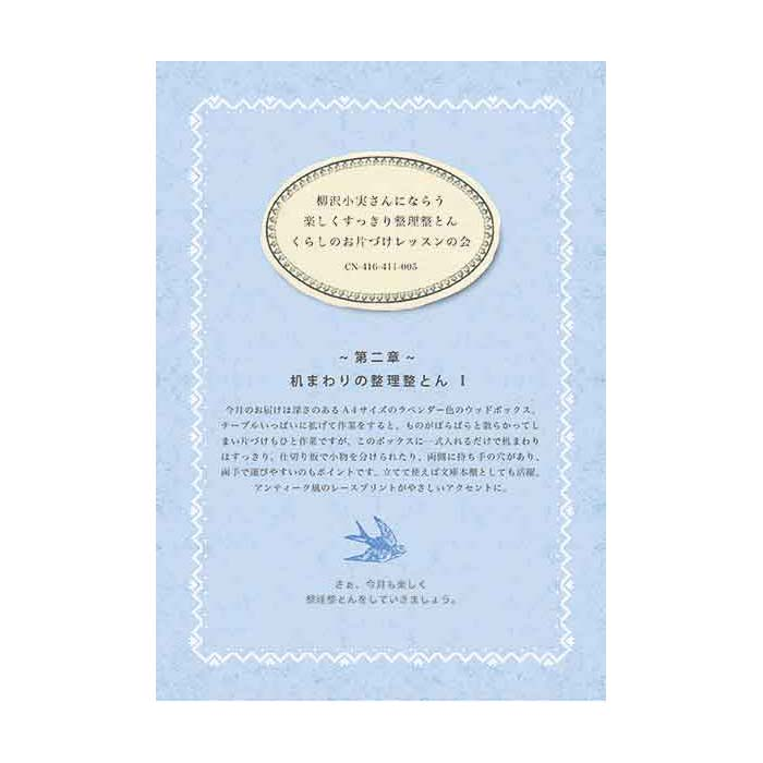 柳沢さんのエッセイをはじめアイデアをもりこんだA5サイズのレッスンカード付き。