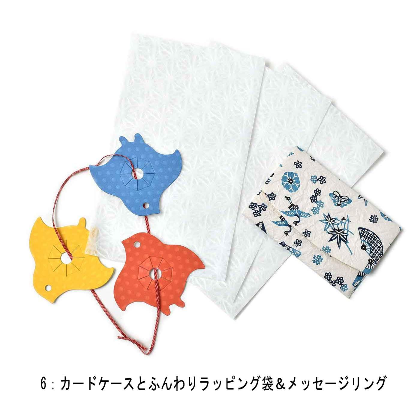 カードケース 1個:紙、ポリエステル 縦約7.5cm、横約11.5cm ふんわりラッピング袋 3枚:不織布 縦約20cm、横約12cm メッセージリング 3個:ポリエステル 約8×8cm