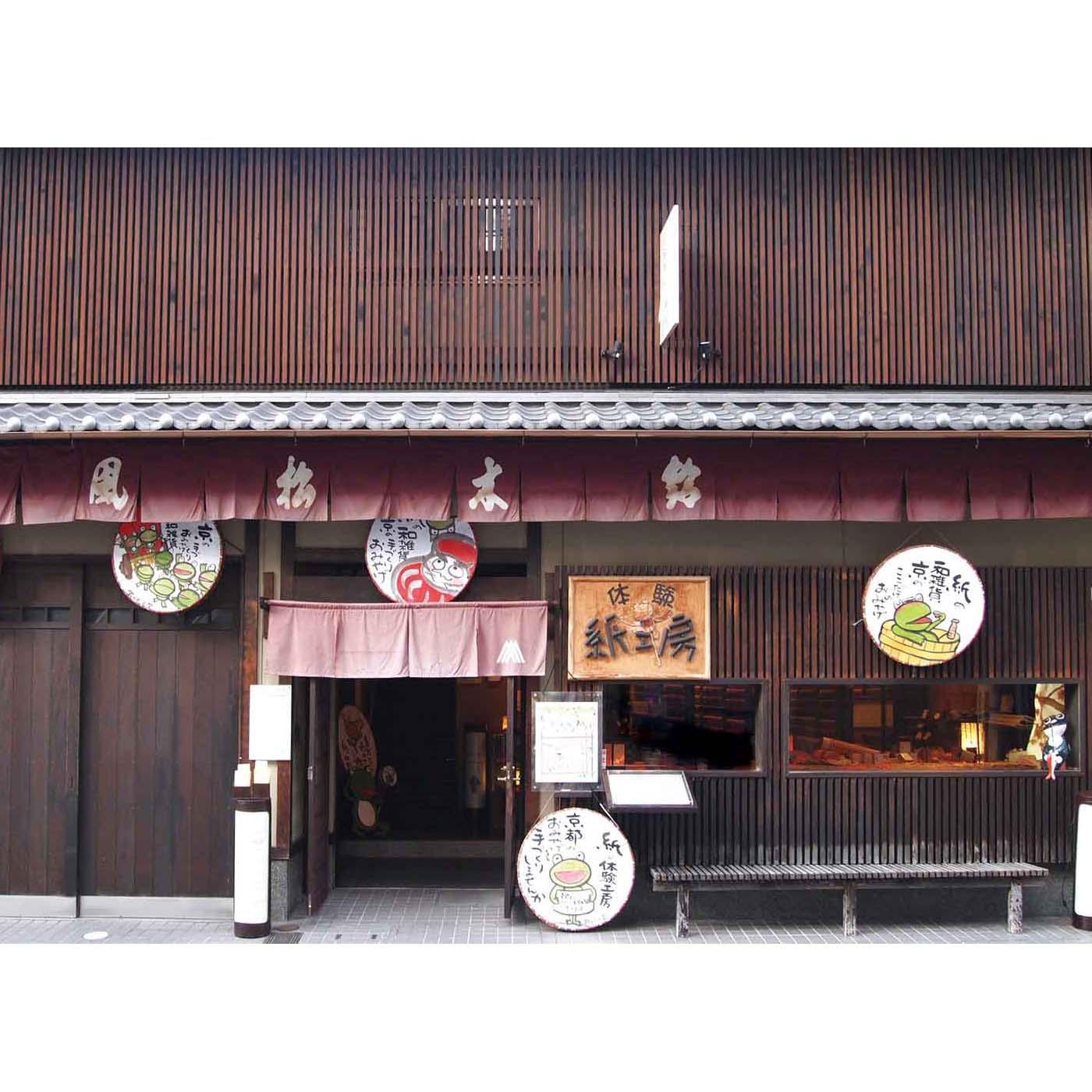 【鈴木松風堂 さん】明治26年、紙器メーカーとして京都で創業し、長らくお菓子のケースなどを主な商品として取り扱う老舗。その技術を活用し、和雑貨の製造も始める。長年培われてきた丁寧でこまやかな手仕事に伝統と京都の感性が息づいています。