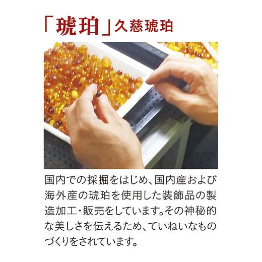 【久慈琥珀/岩手県久慈市】