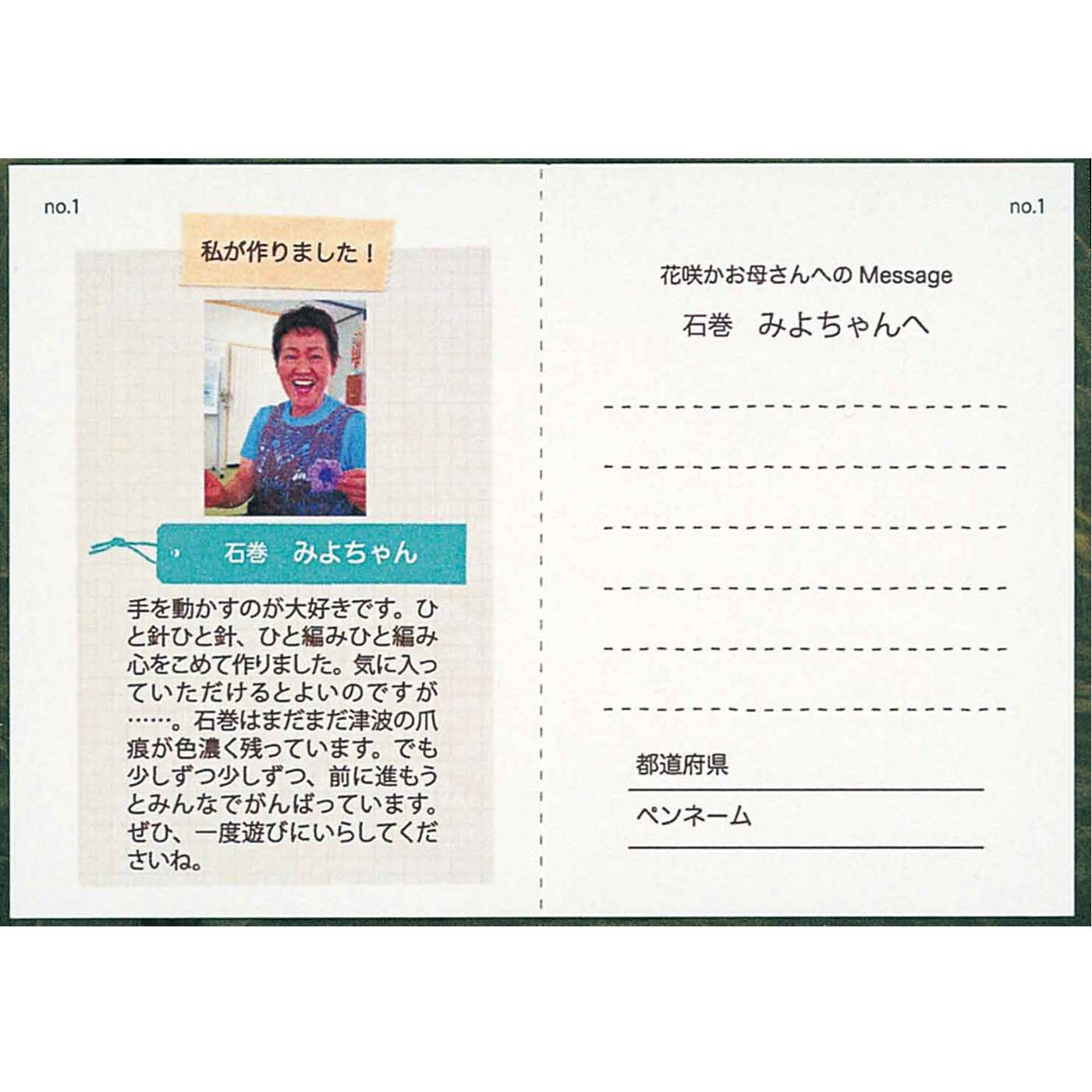 商品にはお母さんからのメッセージを書かれた「私が作りました」カード付き。作り手のお母さんに、あなたからのメッセージもフェリシモを通して返信できます。