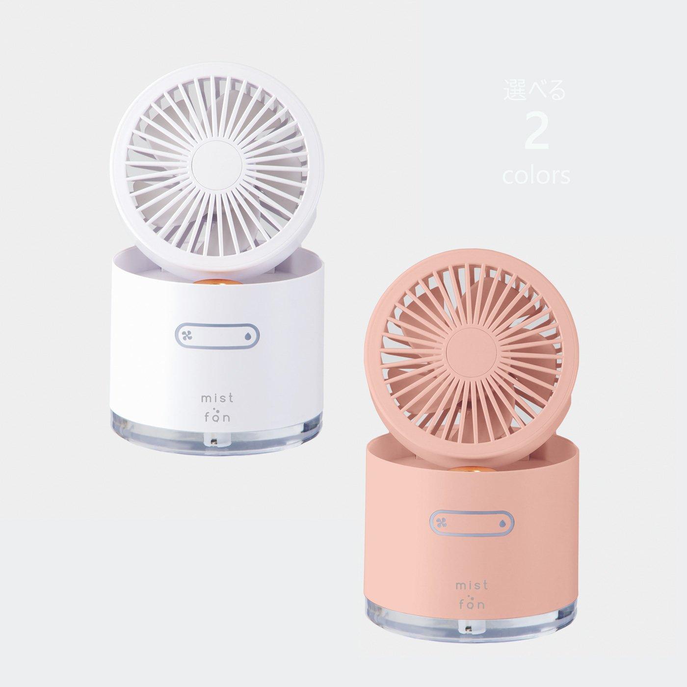 扇風機にも加湿器にもなるパーソナルミストファン