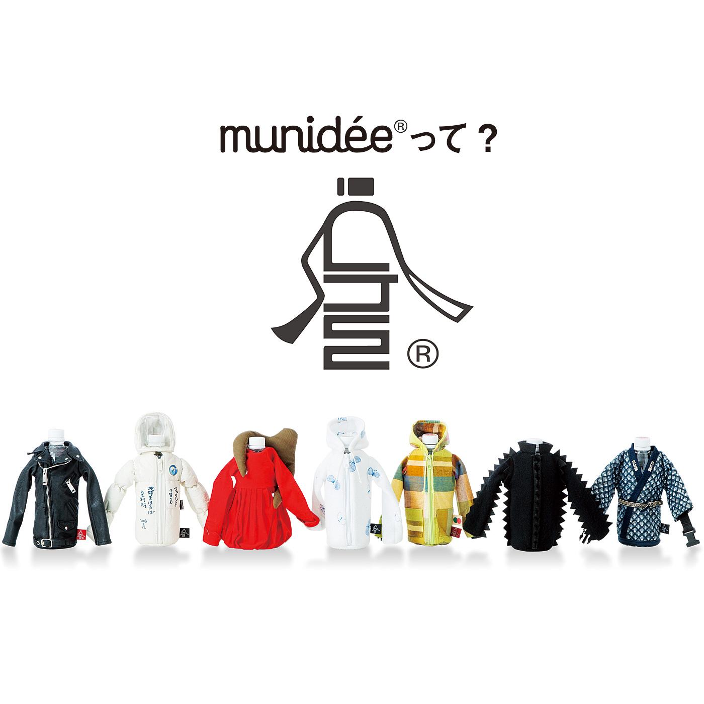 ミュニデ(R)って? 国境も時代も文化も越えて、「デザインは手をつなぐ」をコンセプトに2001年デビューしたミュニデ。デザイナー、スポーツ選手、宇宙飛行士などのコラボモデルが続々誕生。現在、シリーズ累計280万個以上、870デザインにのぼる。munideeはフランス語で「monde/世界が」「uni/手をつなぐ」「idee/アイデア」から生まれた造語です。