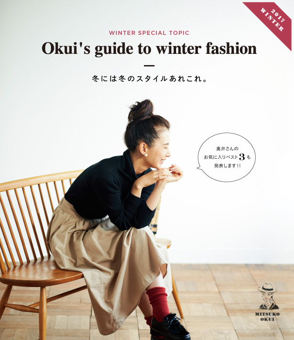Okui's guide to winter fashion