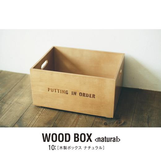 ヴィンテージ風の焼き印が入った、底面がA4サイズの木製ボックス。 くるっと丸めたTシャツ、タオル、保存食品のストックなど、何でも入れて置いておくだけで格好よく決まるアイテムです。  ■素材:合板(ポプラ)  ■サイズ:高さ約16cm、幅約32cm、奥行き約24cm