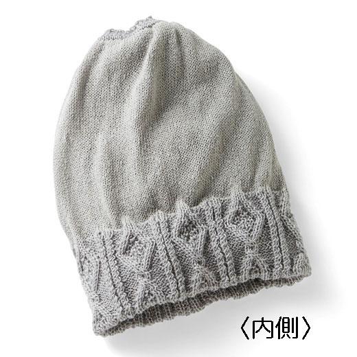 内側は全面シルク100%。かぶり口を深く折ると、おでこにやさしい肌当たり。ニット帽にありがちなちくちく感をおさえてくれます。