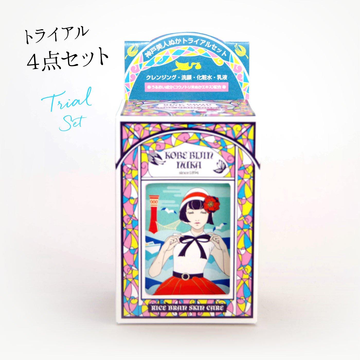 神戸美人ぬか 伝統の米ぬか美容 トライアルセットの会