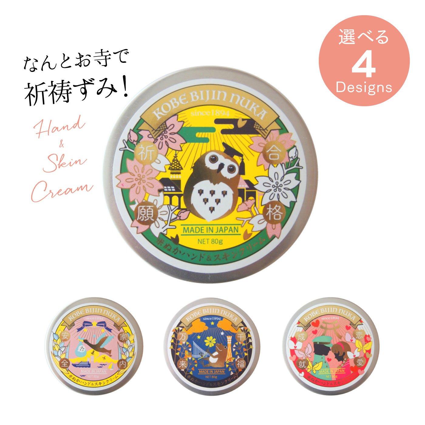 神戸美人ぬか うるおいと幸せ運ぶ ハンド&スキンクリームの会