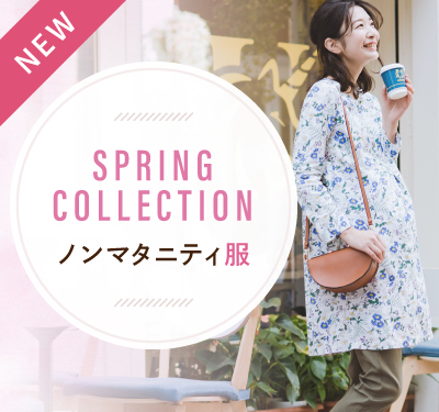 SPRING COLLECTIONノンマタニティ服