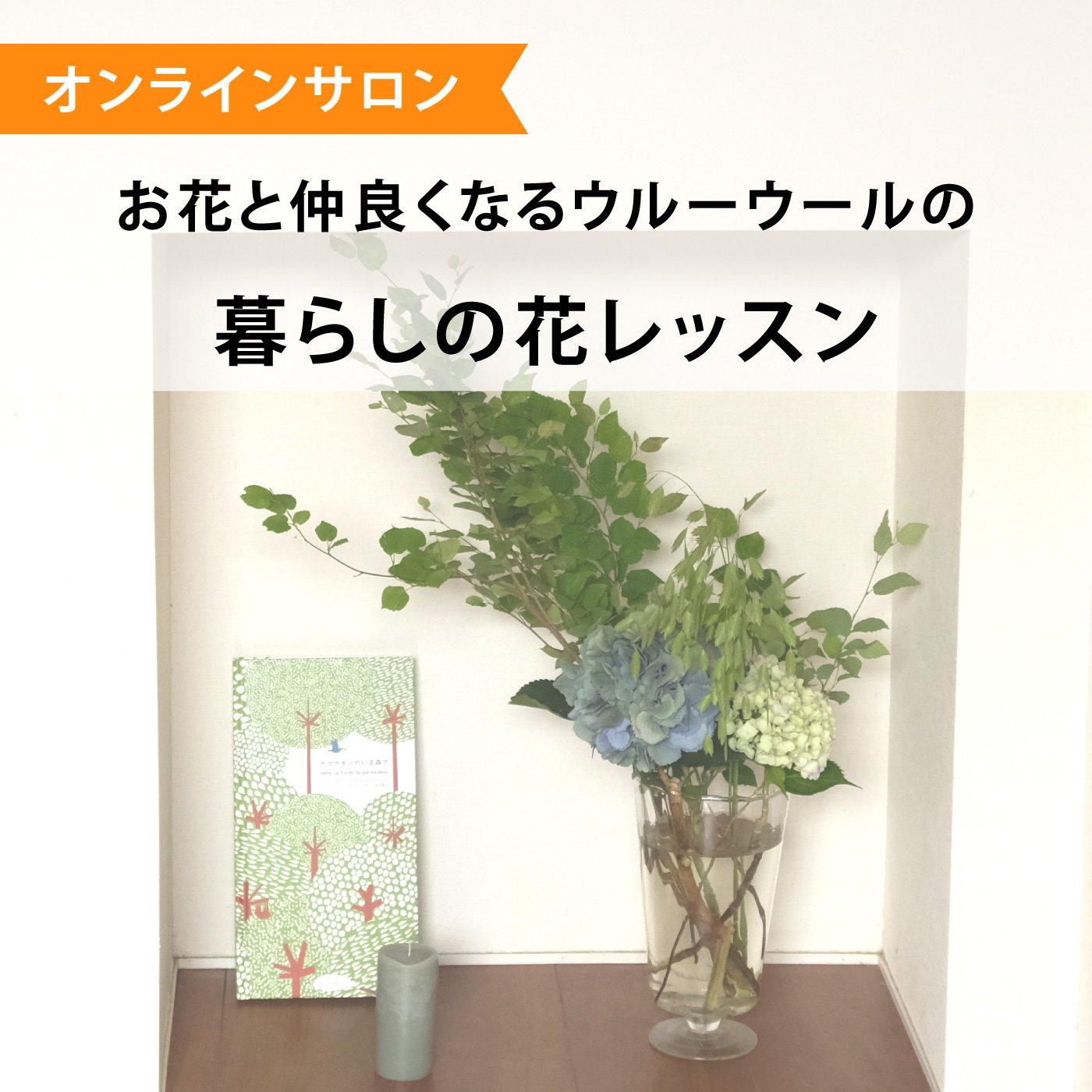 【オンラインサロン】お花と仲良くなるウルーウールの暮らしの花レッスン