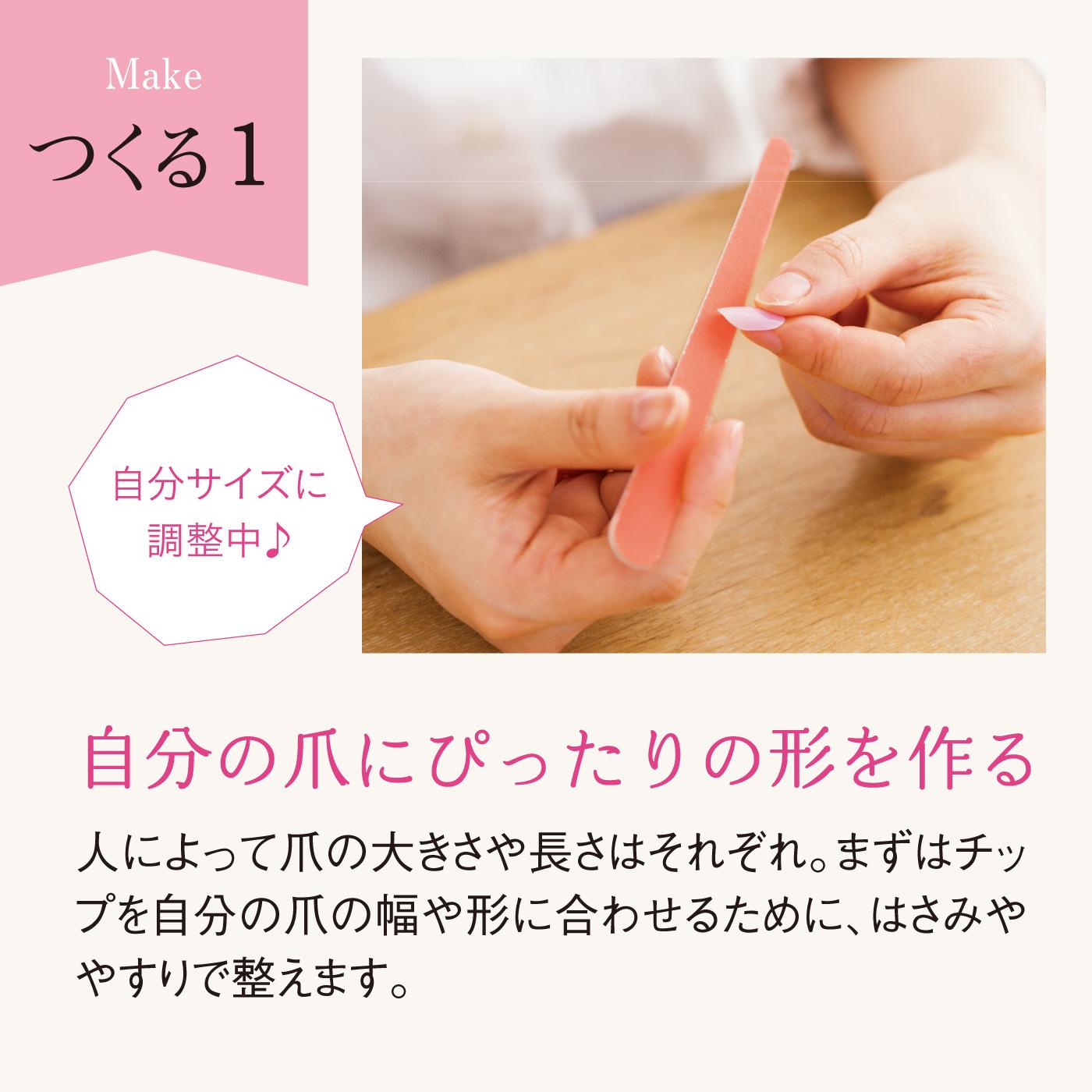 つくる1 自分の爪にぴったりの形を作る。