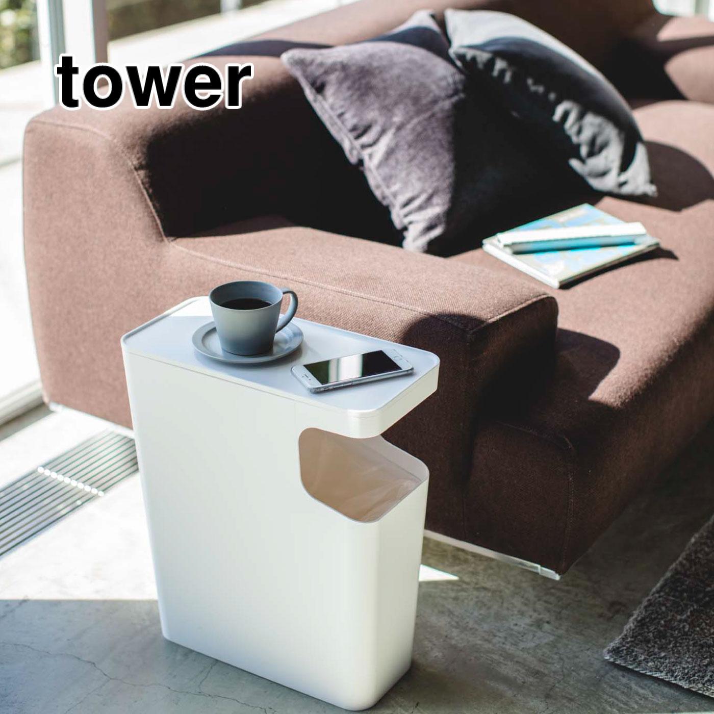 フェリシモ tower ダストボックス&サイドテーブル