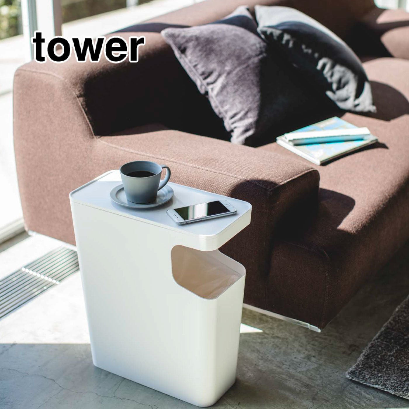 tower ダストボックス&サイドテーブル