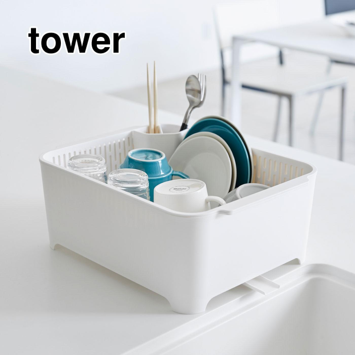 tower つけ置き洗いもできる 水切りセット