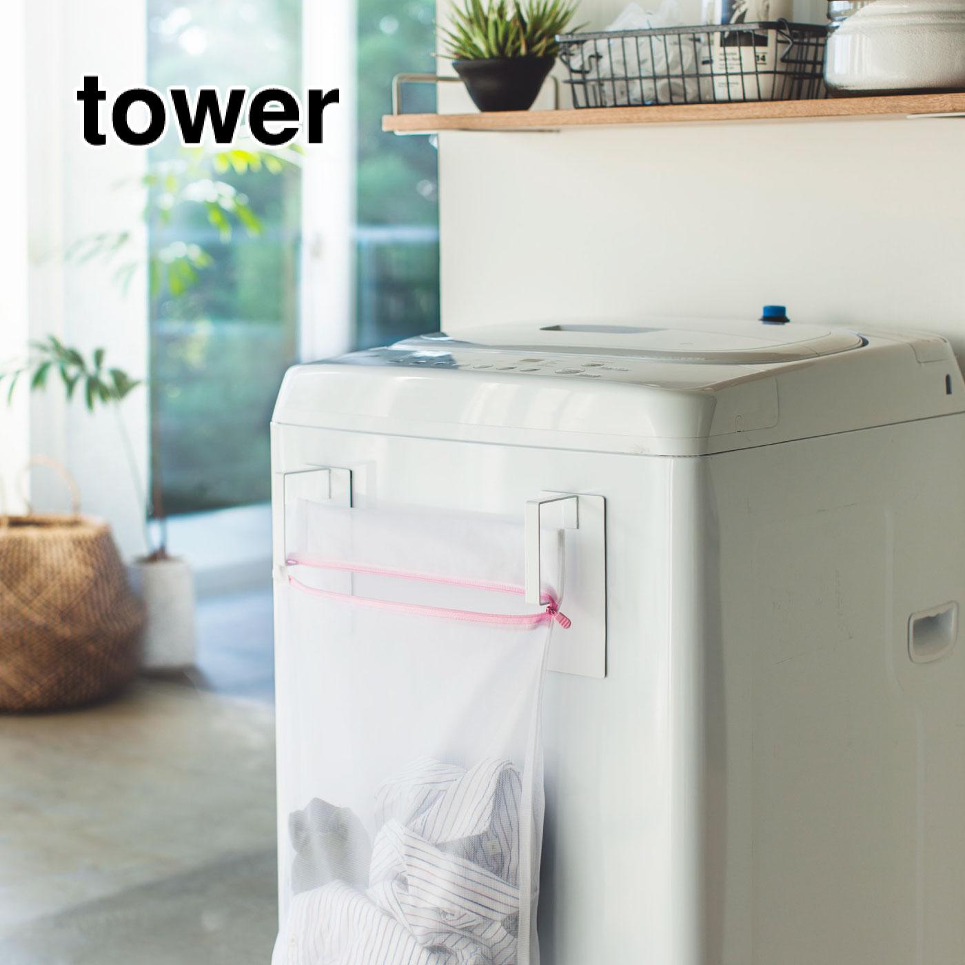 tower マグネット洗濯ネットハンガー