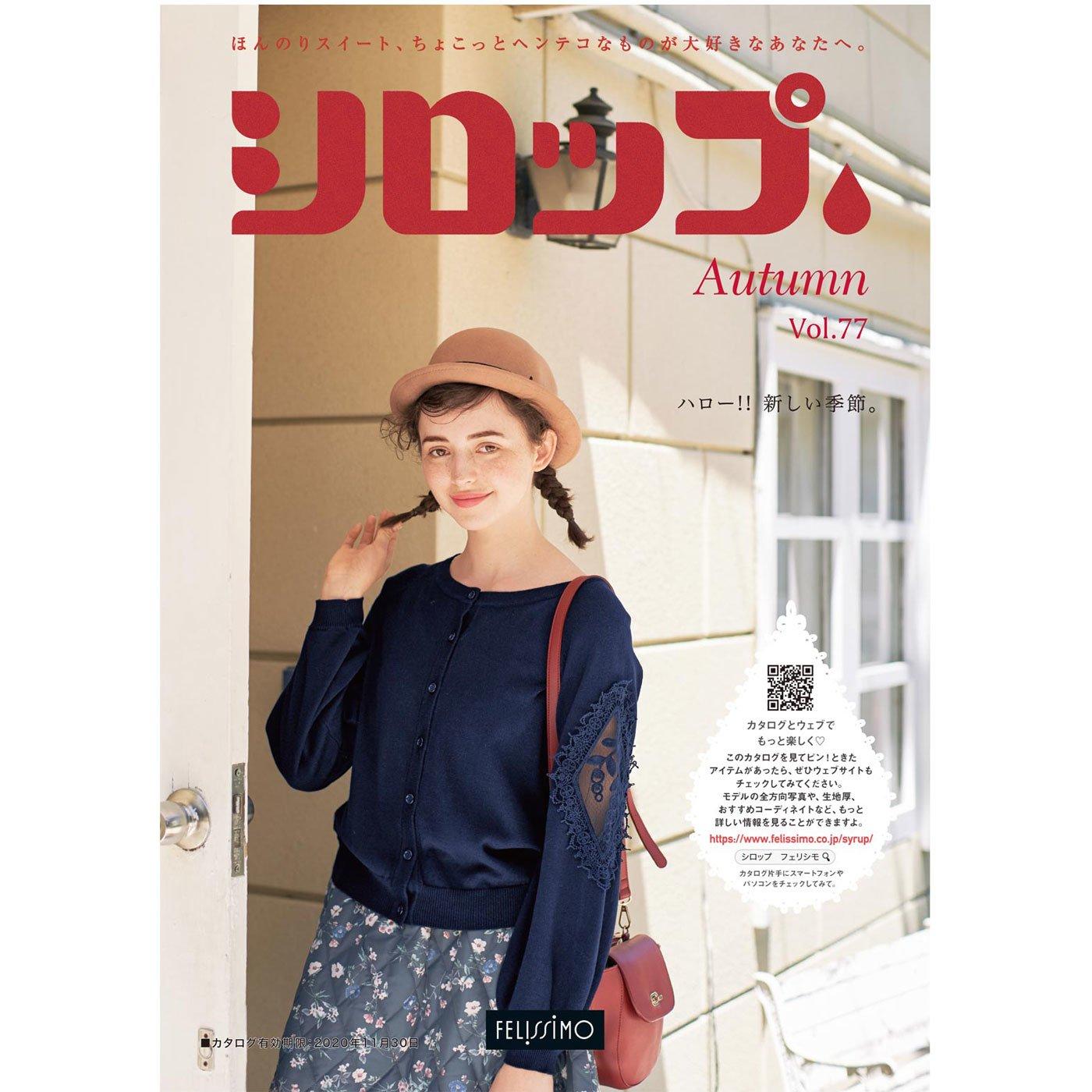 シロップ.Vol. 77 秋号