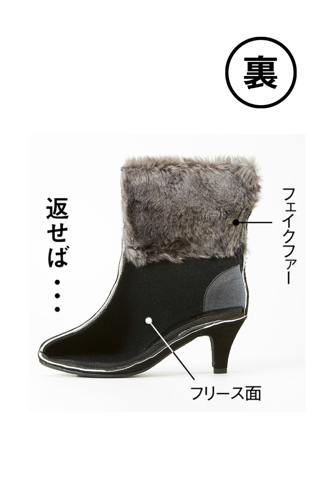 ファーとフリースのあったかポイント 折り返しても立てても履ける2-WAY仕様。足首部分は、ふんわりリアルな質感のフェイクファーでエレガントに。つま先、甲を包む部分は全面フリース仕立てで、冷えやすい足先を暖めます。