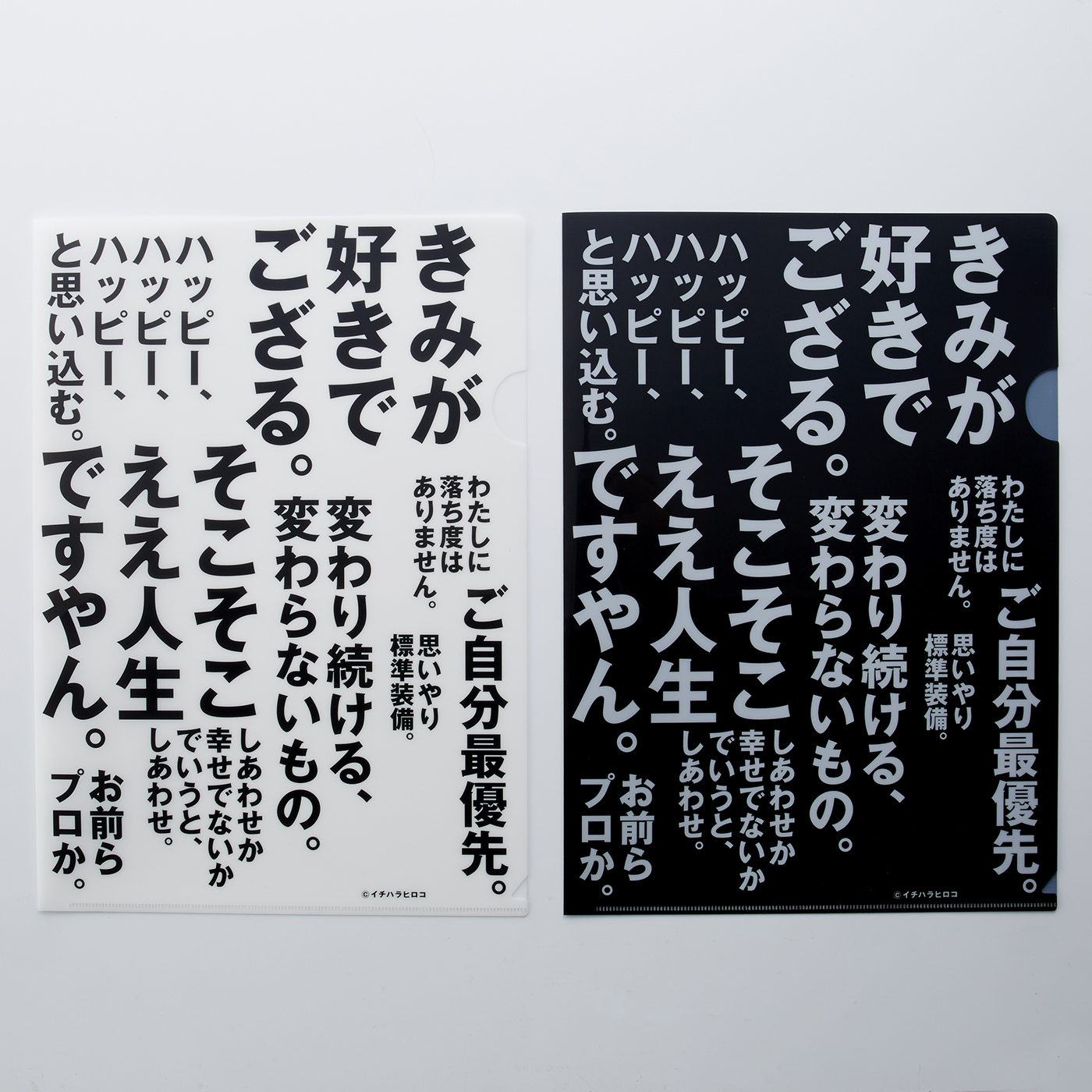 フェリシモ イチハラヒロコ 白黒クリアファイルセットの会【定期便】