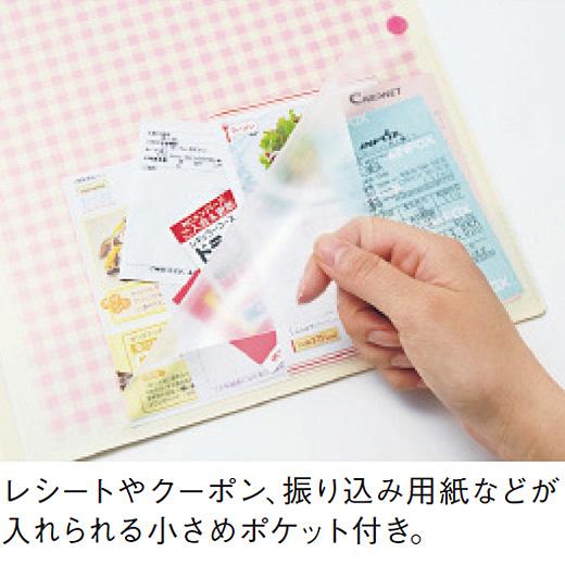 レシートやクーポン、振り込み用紙などが入れられる小さめポケット付き。