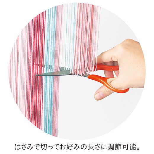 はさみで切ってお好みの長さに調節可能。