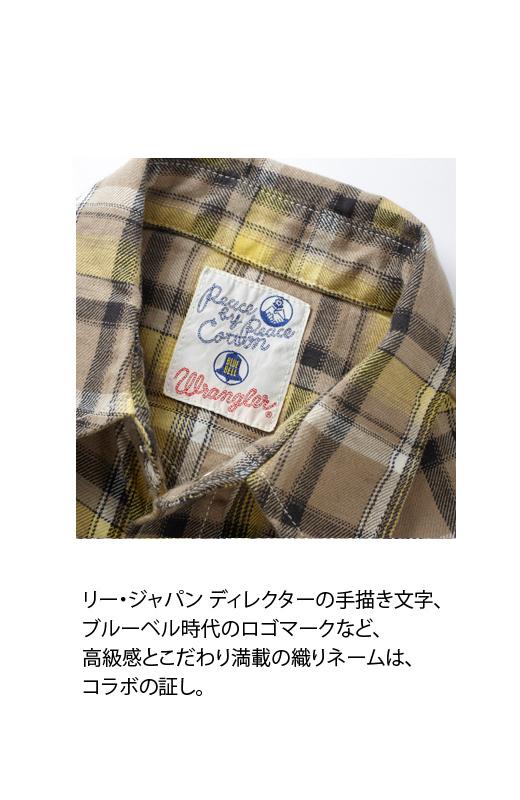リー・ジャパン ディレクターの手描き文字、ブルーベル時代のロゴマークなど、高級感とこだわり満載の織りネームは、コラボの証。